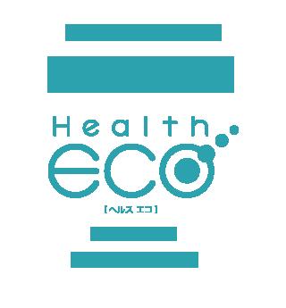 ヘルスエコの健診システム