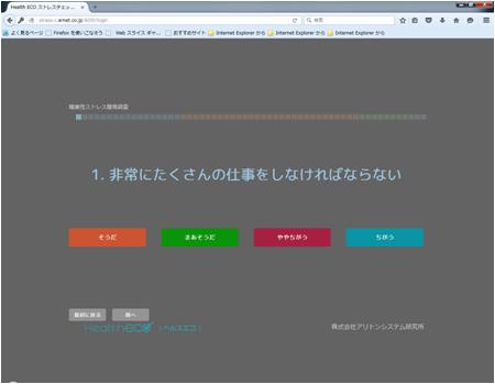 ストレスチェッククラウドサービスサンプル画面2