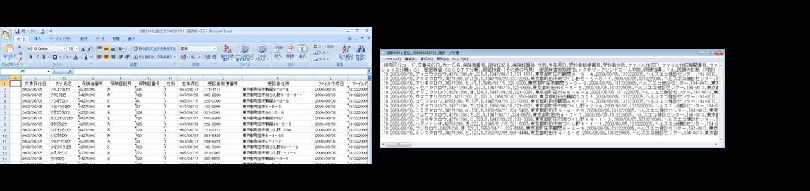XMLファイルをExcelやCSV形式で出力して保存可能